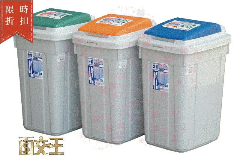 【尋寶趣】清潔垃圾桶系列 日式分類附蓋垃圾桶(42L) 垃圾櫃/腳踏式/掀蓋式/環保資源分類回收桶/置物桶 CL42