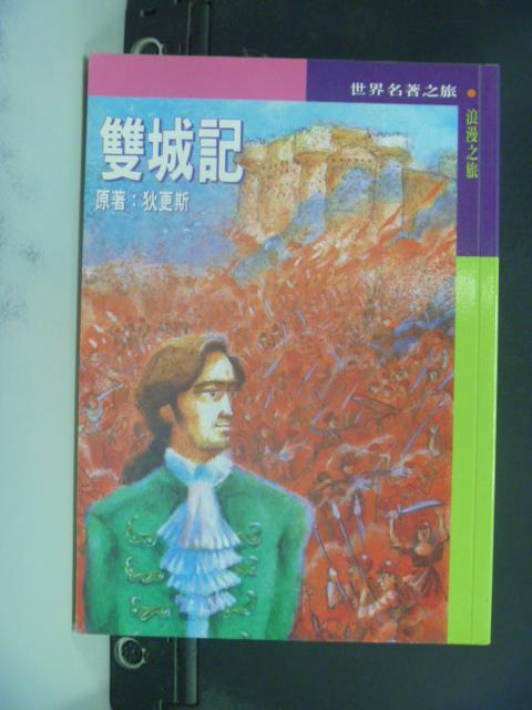 【書寶二手書T1/兒童文學_GMZ】雙城記_狄更斯 , 改寫:趙小敏