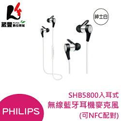 ✿3月APP限定單筆消費滿千領券折百✿PHILIPS 飛利浦 SHB5800 入耳式無線藍牙耳機麥克風(可NFC配對)