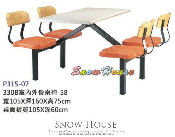 ╭☆雪之屋居家生活館☆╯P315-07 330B室內外餐桌椅/庭園休閒桌椅/速食店餐桌椅