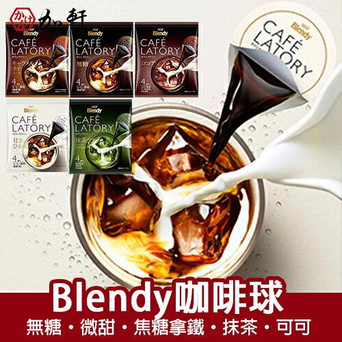 《加軒》日本AGF Blendy咖啡球 無糖/微甜/焦糖拿鐵/ 抹茶/可可
