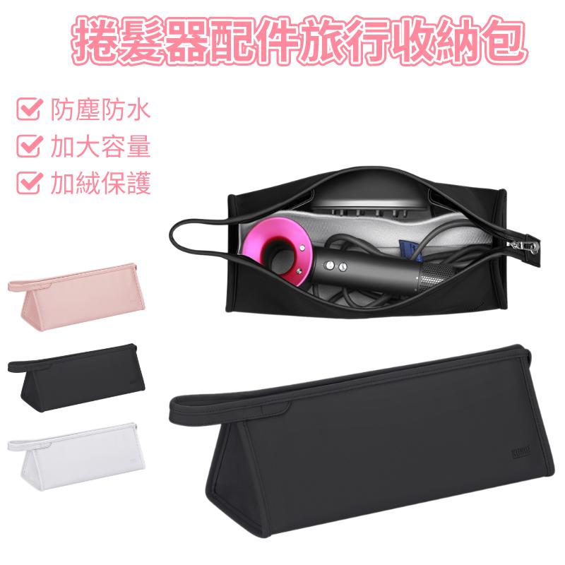 「戴森吹風機整髮器收納包」捲髮器手提配件旅行收納包 0