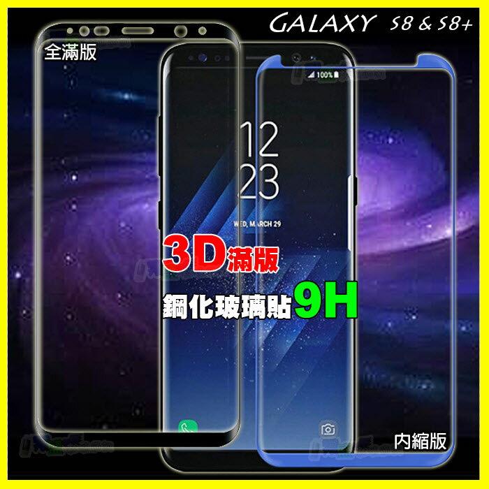 9H日本板硝子強化玻璃貼 S8/S8+ Plus/S7edge/Note8 曲面全覆蓋防爆保護貼 3D滿版全螢幕鋼化膜 康寧同等級