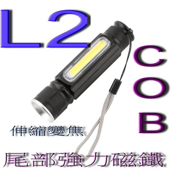 COB磁吸L2強光充電式手電筒L2手電筒尾部強鐵充電式手電筒磁鐵手電COB手電筒COB工作燈