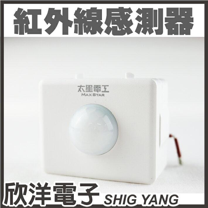 ※ 欣洋電子 ※ 太星電工 紅外線感測器 可調整感應範圍 /適用於天花板(WD603)