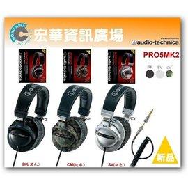 <br/><br/>  ATH-PRO5MK2 密閉動態式DJ專業型監聽耳機(鐵三角公司貨)<br/><br/>