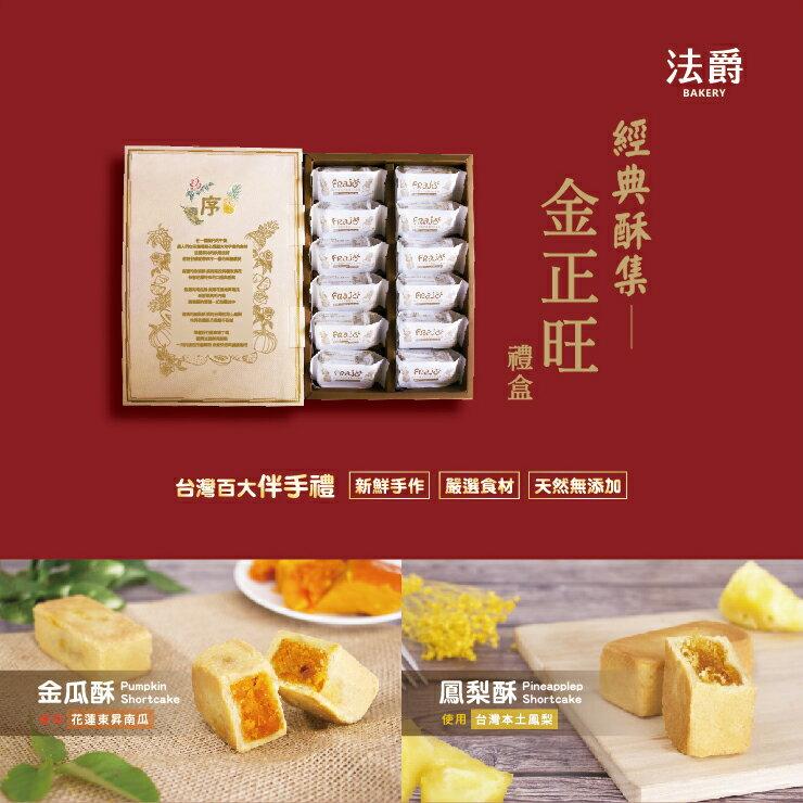【經典酥集_金正旺禮盒/一盒12入】經典金瓜酥和鳳梨酥組合|2021牛年禮盒首選|台灣百大伴手禮