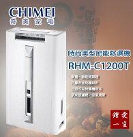 CHIMEI奇美到CHIMEI奇美12L時尚美型節能除濕機 RHM-C1200T