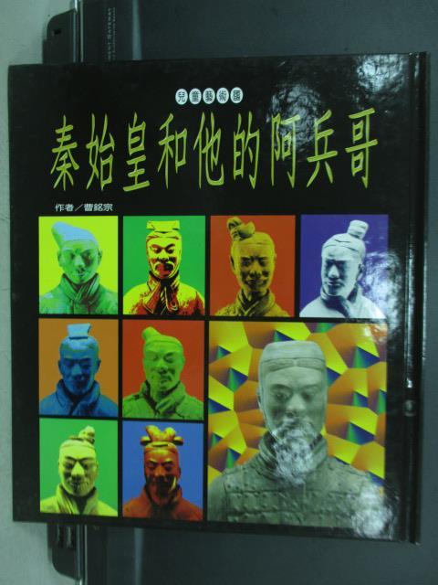 ~書寶 書T4/歷史_PHT~秦始皇和他的阿兵哥