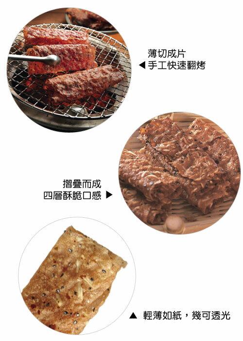 【野味食品】黑橋牌黑胡椒杏仁脆片肉乾70g / 包(10捲) 3