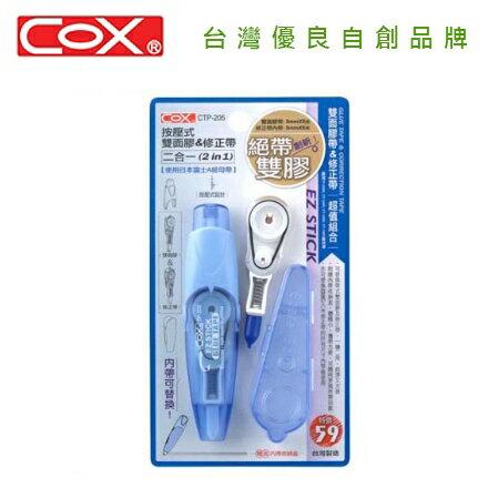 COX 三燕 CTP-205 「絕帶雙膠」按壓式雙面膠&修正帶2合1超值組合 / 支