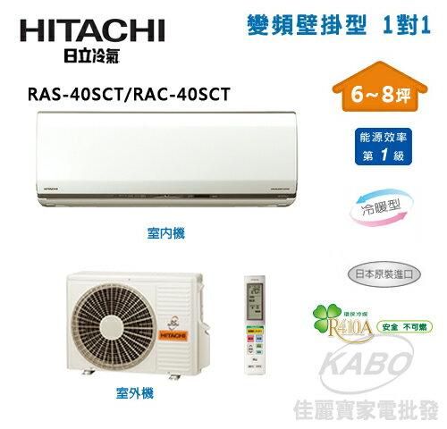 【佳麗寶】-(含標準安裝)日立6-8坪變頻分離式冷暖氣RAS-40SCT/RAC-40SCT