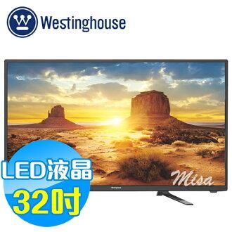 Westinghouse西屋 32吋 LED高畫質液晶電視 SLED-3256 原廠公司貨