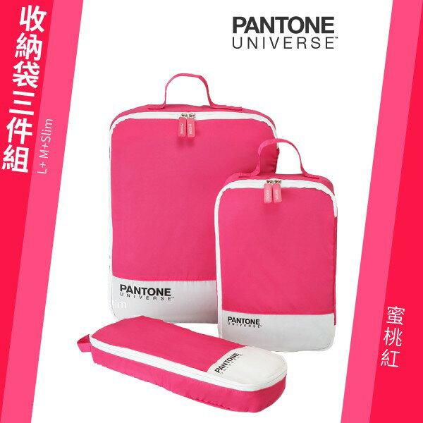獨家聯名 免運 PANTONE UNIVERSE 蜜桃紅-色票收納袋三件組 (L+M+Slim) 行李箱 旅遊包 機艙箱
