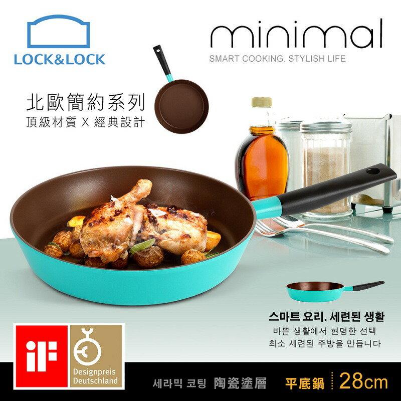 【樂扣樂扣】MINIMAL簡約單柄平底鍋 / 28CM - 限時優惠好康折扣
