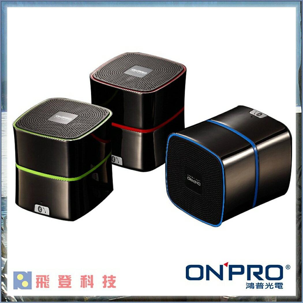 【金屬質感藍芽喇叭】 (黑色)ONPRO MA-SP07 金屬質感攜帶型藍牙喇叭 含稅公司貨開發票保固一年