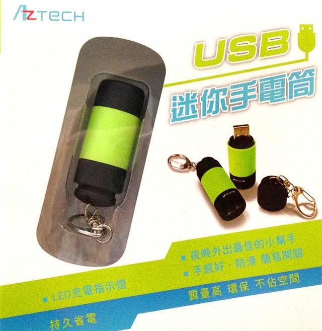 AzTecH USB 迷你手電筒/繽紛色彩/防滑材質/USB充電 LED手電筒鑰匙圈/手電筒/免電池/充電指示燈/露營/登山/夜遊/停電備用/緊急照明/TIS購物館