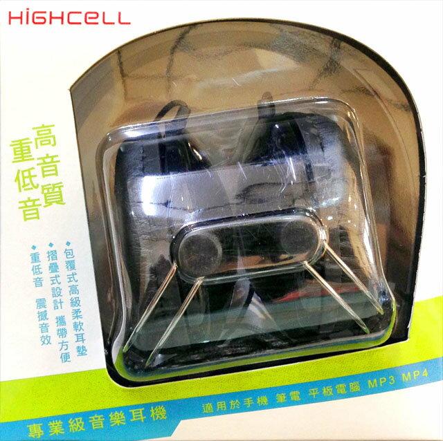 HiGHCeLL 專業級音樂耳機/耳罩式可折疊式耳機/重低音/摺疊收納/高級柔軟耳墊/運動休閒/適用 MP3 MP4 手機 平板/TIS購物館