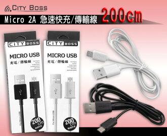 CITY BOSS Micro 2A 急速快充/200公分/USB 充電線 傳輸線/電源線/手機/平板/音箱/喇叭/行動電源/導航/MP3/MP4/MP5/V8/TIS購物館