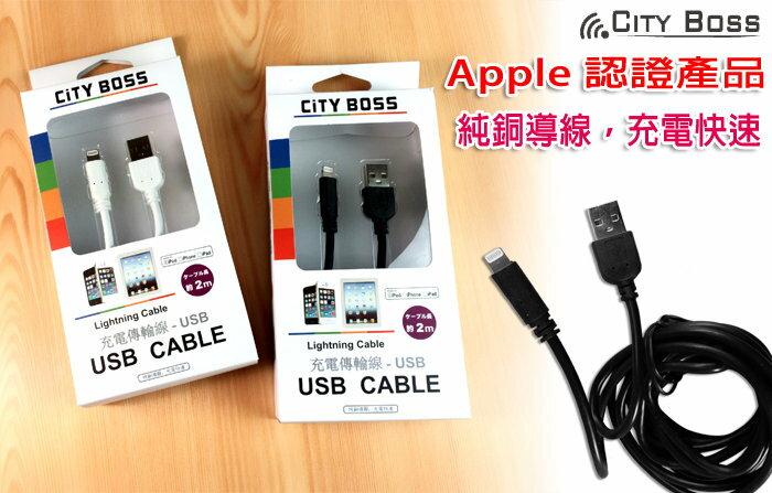 iOS9 Apple 原廠 認證 不怕系統更新不能用 CiTY BOSS 充電線/傳輸線 200cm 2米 Lightning 可資料傳輸/電源線 iPhone 5/5C/5S/iP5/iPhone ..