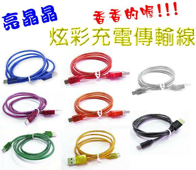 Micro USB 炫彩亮晶晶傳輸充電線 1米 香香亮粉 數據線/充電線/電源線/旅充/充電/圓線/資料/ASUS ZenFone 4/5/6/A400CG/A450CG/A500CG/A501CG/A600CG/TIS購物館