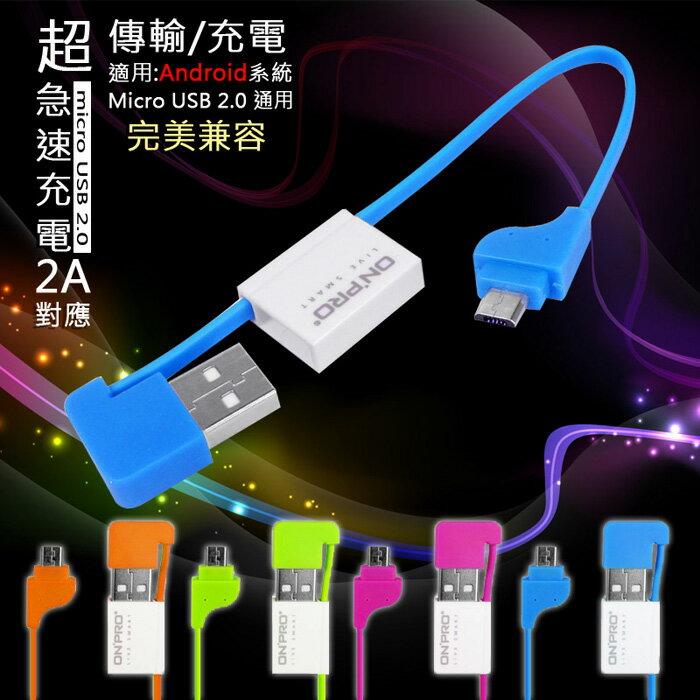 超急速 2A 充電傳輸線/NOPRO UC-MB2A18/電源線/數據線/旅充/手機/平板/行動電源/SONY Z2/Z3/E8/LG G2/G3/小米/紅米/Samsung S2/Note 3/Note 4/ASUS ZenFone 5/6/亞太/台哥大/華為/鴻海/M810/M330/M320/M210/M510/HTC Butterfly 2 蝴蝶2 B810/Desire 820/816/ONE M8/M7/TIS購物館