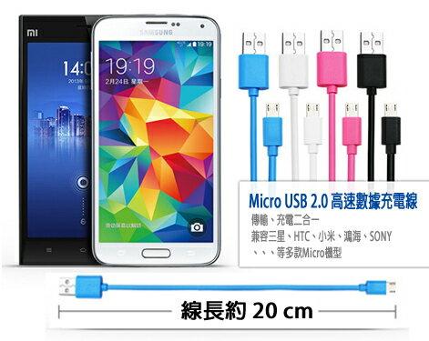 2A/20公分 超短 Micro USB 充電線 傳輸線 電源線/LG G Flex2/G3/G2/G PRO 2/G2 mini/G PRO/Nexus 5/G Pro Lite/L70/L4II/..