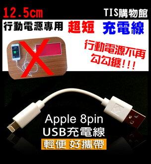 iOS 8 APPLE 8Pin 迷你 充電線/攜帶方便/不纏繞/不糾結/行動電源/iPad Air/Air 2/iPad 5/iPad 6/iPad mini/iPad mini2/iPad 3/i..