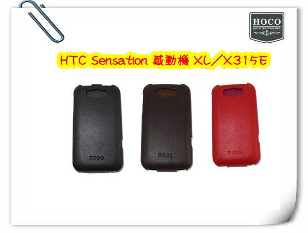 HOCO 浩酷~HTC Sensation 感動機 XL X315E X315  真皮 翻