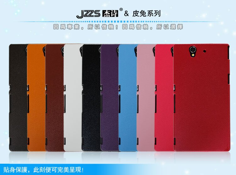 SONY Xperia Z 手機殼 JZZS杰詩 皮兔系列 高雅 L36H  C6602