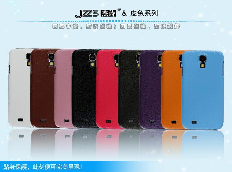 S4 手機殼 JZZS杰詩 皮兔系列 高雅 Samsung Galaxy i9500 皮革