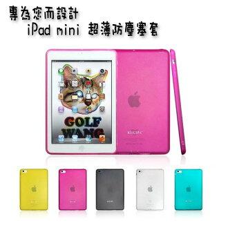 Apple iPad mini/iPad mini2/iPad mini3 薄型TPU套 防塵塞 一體成型 保護套 清水套 軟殼 背蓋 磨砂 平板套 矽膠 果凍套