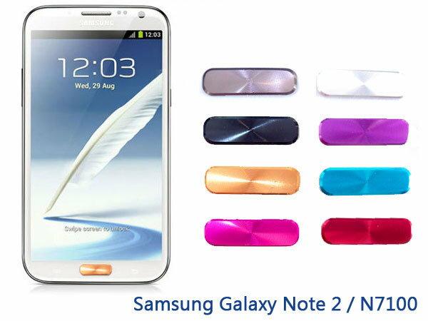 N7100  HOME鍵 多彩鋁鎂合金按鍵貼/金屬螺紋/金屬 按鍵貼/雷射雕刻/細緻紋路/觸感出眾/Samsung GALAXY Note2 N7100 Note II/返回鍵/TIS購物館