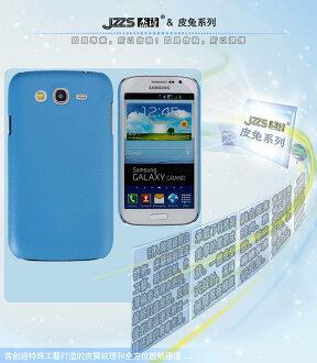 GRAND NEO/Grand Duos 手機殼 JZZS杰詩 皮兔系列 質感高雅 三星 Samsung GALAXY i9082 i9080 i9060 皮革手機保護殼 仿皮手機殼 手機套 手機背蓋..
