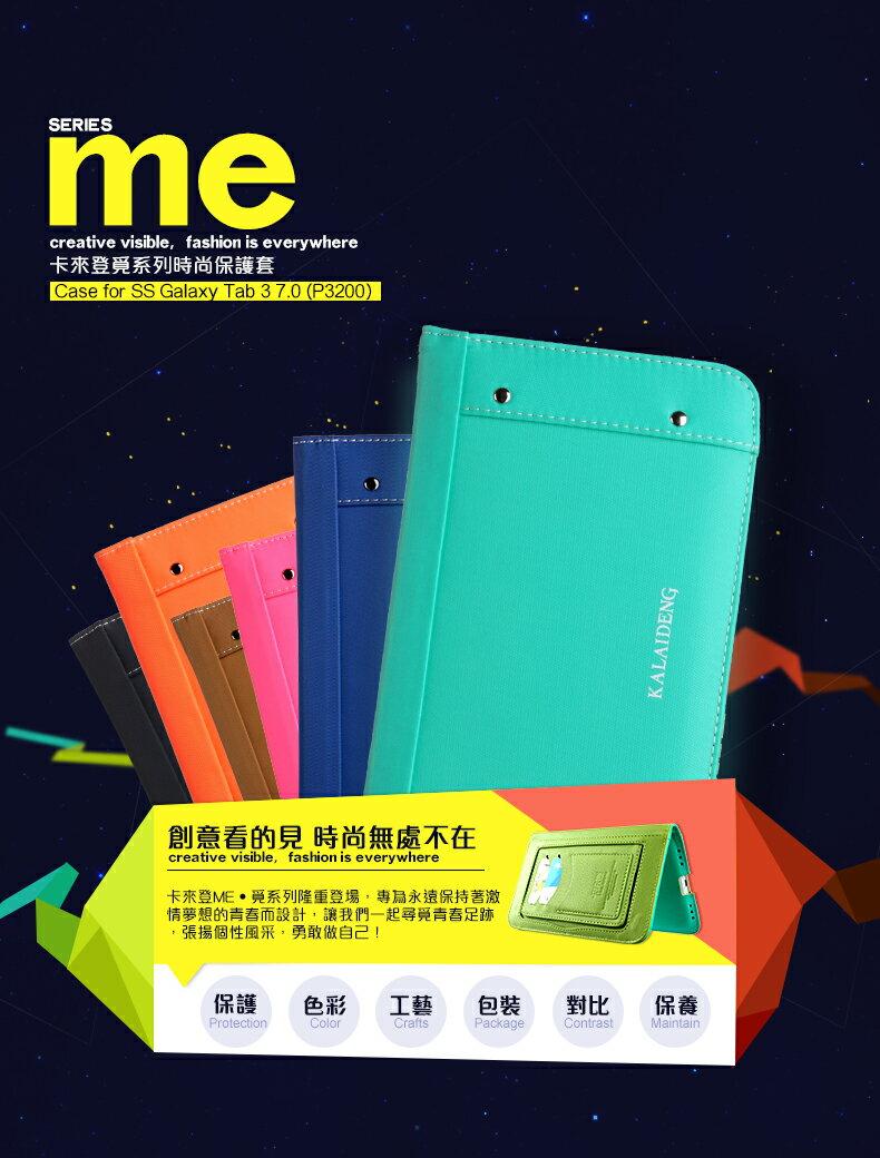 TAB 3 7.0 保護套 卡來登 KALAIDENG ME 覓系列 Samsung Galaxy TAB3 7吋 P3200 P3210 SM-T210/T211 時尚 多功能保護套/磁釦/筆記本式..