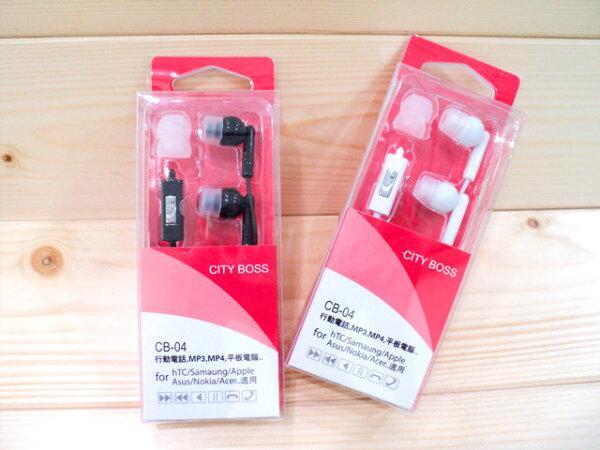 HTC 宏達電 震撼 重低音 立體聲耳機 Hi-Fi音質 3.5mm 免持 聽筒 耳機 行動電話 CITY BOSS*CB-04