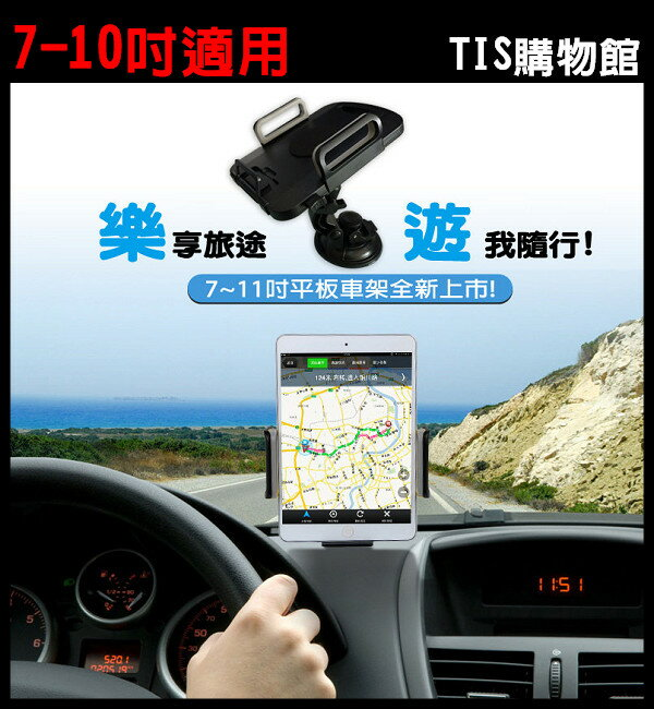 平板萬用車架/360度全方位旋轉/車架/Apple IPad Air/Air2/mini/mini2/mini3/Xperia Z2 Tablet LTE 10.1/Xperia Z3 Tablet ..
