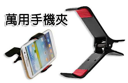 3.5吋 ~ 6吋 適用 萬用手機支架夾子/懶人夾/車夾/支架/觀賞架/手機支架/手機座/ZenFone 2/C/ZOOM/5/6/4 A400CG/5 LITE/A502CG/PadFone S/MINI/TIS購物館