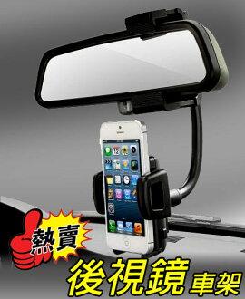 3吋 - 6吋 40mm-85mm 適用 汽車後照鏡手機導航固定架/後視鏡車架/照後鏡/手機架/導航架/支架/支撐架/HTC ONE M9/M8/M7/E8/Butterfly 2 蝴蝶2 B810/..