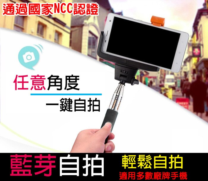 NCC認證 無線藍芽自拍桿+萬用手機托架/Z07-5/自拍棒/自拍架/手機/伸縮棒/藍牙/自拍神器/iOS/安卓/Micro/HTC M7/M8/E8/Desire EYE/820/816/620G/200/300/500/600/700/TIS購物館