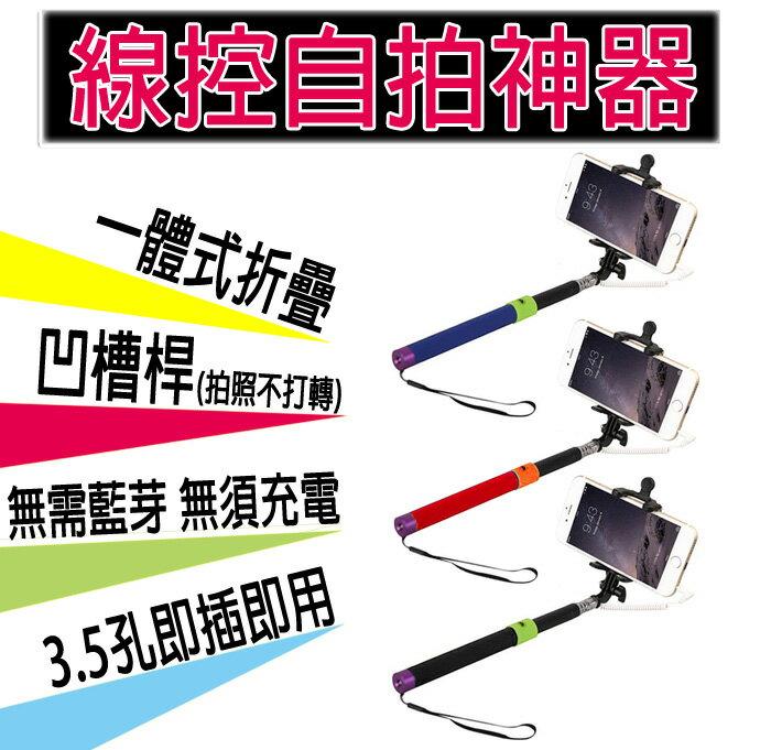 3.5mm 線控 自拍神器 一體式可折疊收納 附手提繩 伸縮自拍桿+萬用手機托架/凹槽桿/免藍芽/免充電/自拍棒/自拍架/手機/伸縮棒/Sony Z/Z1/Z1c/Z1mini/Z2/Z2A/Z3/Z..