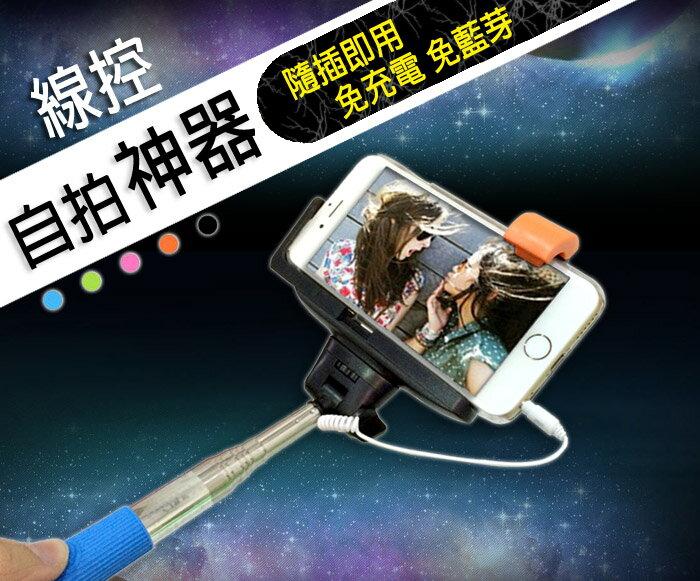 3.5mm 線控 自拍神器 伸縮自拍桿+萬用手機托架/Z07-7/免藍芽/免充電/自拍棒/自拍架/手機/伸縮棒/L型夾/iOS/安卓/禮品/贈品/SONY Z/Z1 Compact/Z2/Z3/C3/T2/T3/TIS購物館/TIS購物館