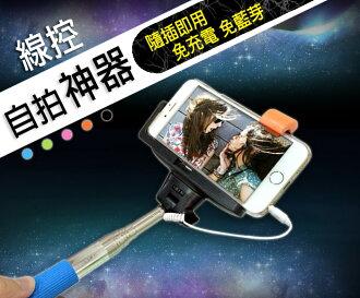 3.5mm 線控 自拍神器 伸縮自拍桿+萬用手機托架/Z07-7/免藍芽/免充電/自拍棒/自拍架/手機/伸縮棒/L型夾/iOS/安卓/禮品/贈品/SONY Z/Z1 Compact/Z2/Z3/C3/..