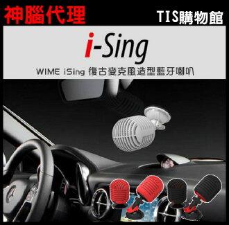*神腦公司貨* WIME iSing 復古 麥克風 造型藍牙擴音喇叭/藍芽/麥克風/A2DP/附 車用吸盤支架 免持 擴音 汽車音響/喇叭/音箱/HTC ONE M7/M8/E8/Desire EYE..