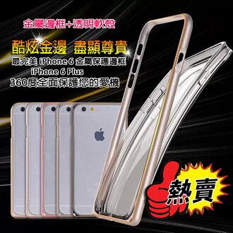 5.5吋 iPhone 6 Plus IP6S PLUS 手機套 超薄雙料鋁框 金屬鋁框+TPU軟殼 Apple iPhone 6+ I6+ IP6+ 蘋果 圓弧 海馬扣/雙層邊框/快拆/保護殼/邊條..