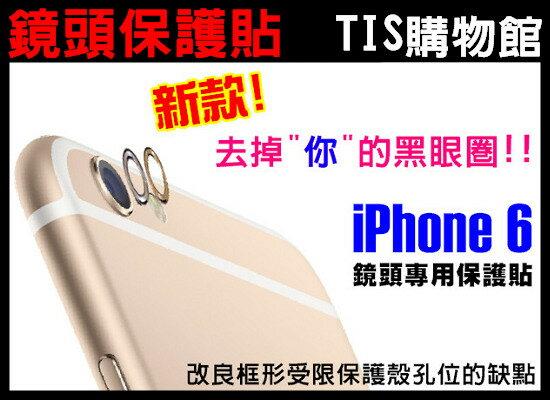 iPhone 6 鏡頭保護貼 新款 防刮/防磨 Apple i6 iP6 4.7吋 蘋果 立體 鏡頭保護圈 保護套/鏡頭圈/金屬圈/鏡頭 保護框/攝像鏡頭/攝戒/TIS購物館