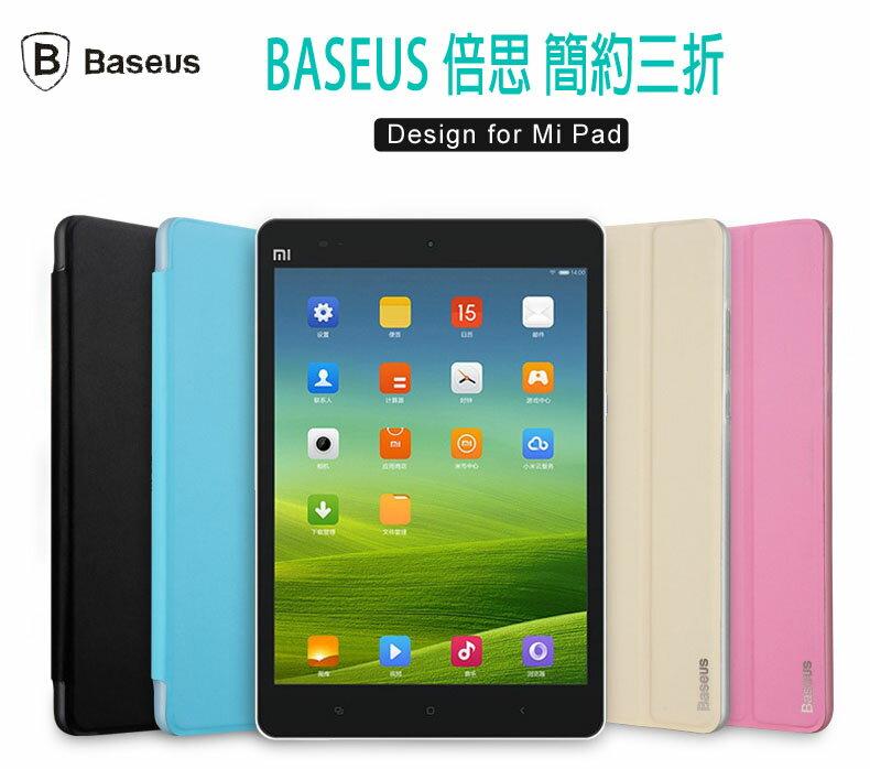 BASEUS 倍思 MIUI MI PAD 小米平板 A0101 平板皮套 簡約三折皮套