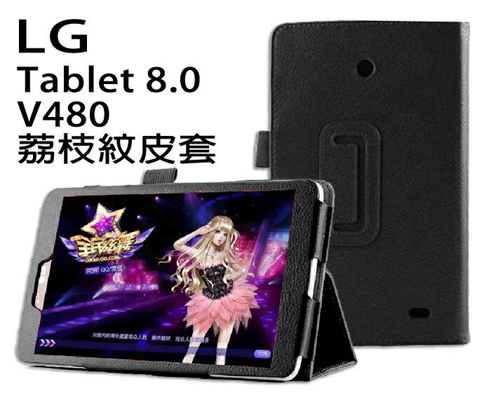 8.0 LG G Tablet 平板皮套 8吋 V480/V490 翻頁式平板保護套/書本套/皮套/支架/支撐架/側翻式立架保護套/平板套/可站立/TIS購物館