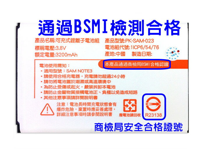 *BSMI* 可充式鋰離子電池 Samsung S3 電池 額定 2100mAh 電壓 3.8V 適用 i9308/i9082 Grand Duos/i9060 Grand Neo/Galaxy i9300 i-9300/TIS購物館