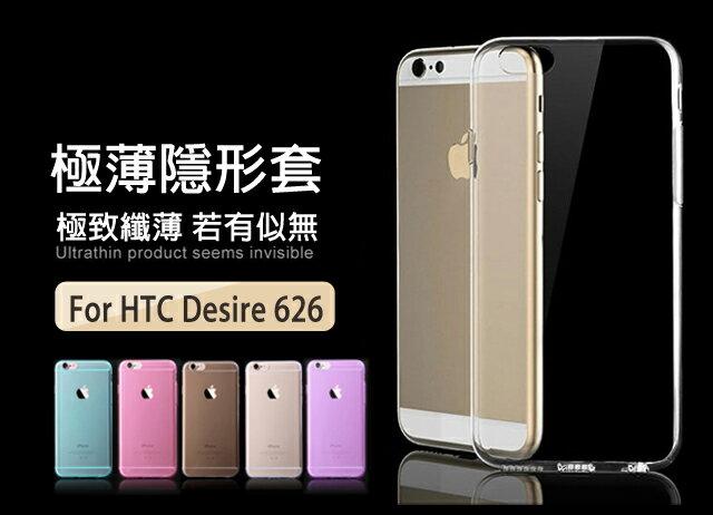 5吋 Desire 626 4G LTE/626G dual sim 手機套 最新 超輕超薄手機保護套 HTC D626X/D626E/D626Q 進口原料超薄TPU背蓋 透亮矽膠軟殼 清水套 隱形套..